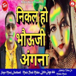 Nikal Ho Bhauji Aangna cover art