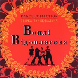 Танці by Vopli Vidopliassova