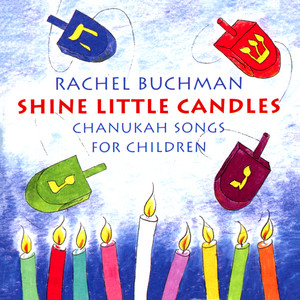 B'rachot (Blessings over the Chanukah candles)