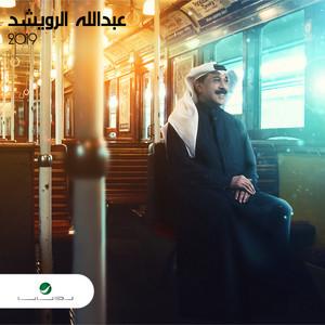 عبد الله الرويشد 2019 album