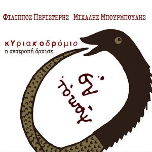 Eisagogi - Instrumental cover art