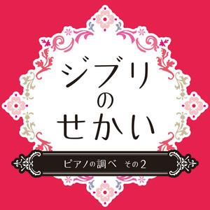 君をのせて(「天空の城ラピュタ」) by Kanako Oba