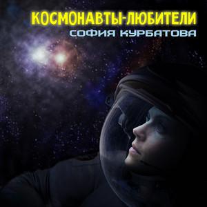 Космонавты-любители album