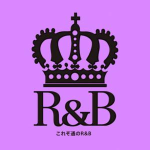 これぞ通のR&B!