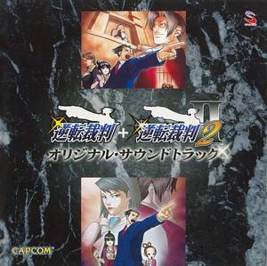 成歩堂龍一 〜異議あり! 2002 cover art