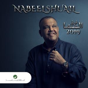 فرق السما 2019 album