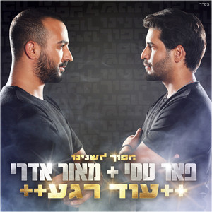 Key Bpm For עוד רגע By Maor Edri Peer Tasi Bpmzilla Find the bpm & songs with similar features: song key and bpm finder