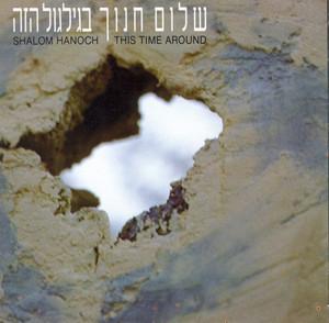 בגלגול הזה - Shalom Hanoch