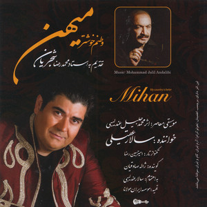 My Country is Better Mihan