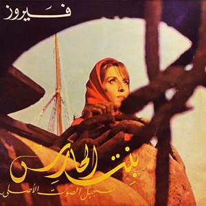 Nassam Alayna El Hawa