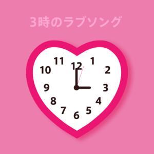 三時のラブソング