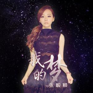 我的夢 - Jane Zhang