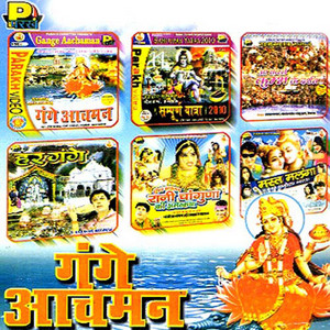 Mano To Main Ganga Maa cover art