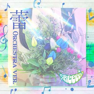 蕾 - Orchestra ver. by GReeeeN