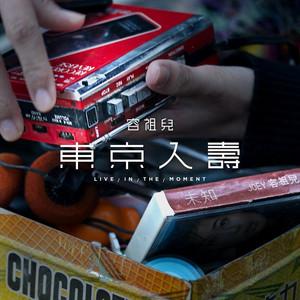 東京人壽 by Joey Yung