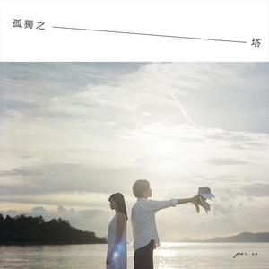 孤獨之塔 by per se