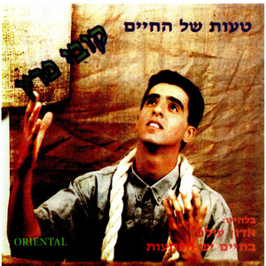 Taut Shel Hachaim