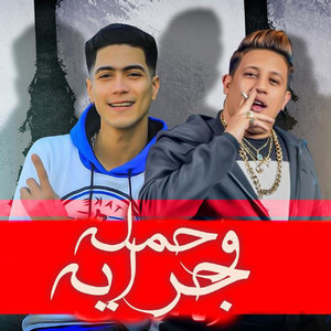 Mahragan Hamla W Garaya