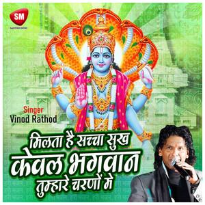 Milta Hai Sachcha Sukh Keval Bhagwan Tumhare Charno Me (Hindi Bhajan)