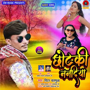 Chotki Nanadiya - Single