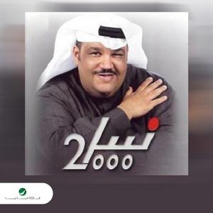 نبيل 2000 album