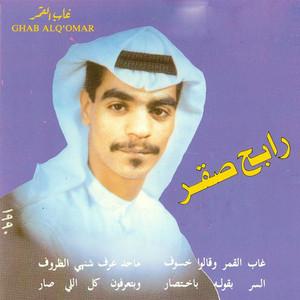 Ghab Al Ghamar album