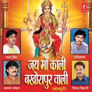 Tohar Dukhwa Mithie Mai cover art