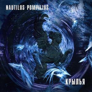 Русский рок by Nautilus Pompilius