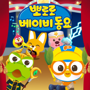 Hide and Seek by Pororo the little penguin