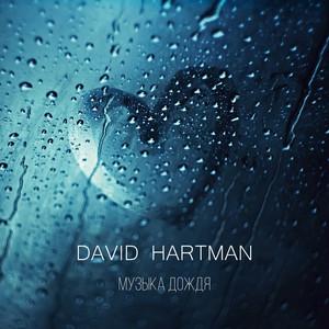 David Hartman profile picture