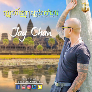 Snai Smos Chalong Vey Ha by Jay Chan