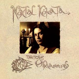 Karavia Xiotika cover art