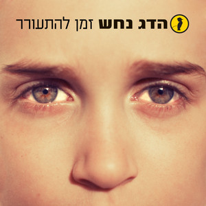 זמן להתעורר - Hadag Nahash