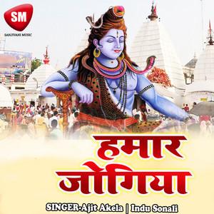 Kawariya Bhole Ke Nagariya Chala cover art