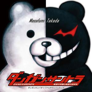 Danganronpa! cover art