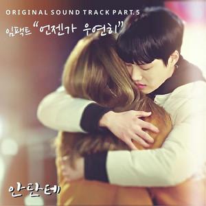 안단테 (Original Television Soundtrack), Pt.5