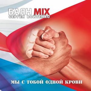 Письмецо маме by Баян Микс Сергея Войтенко
