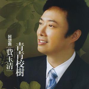 秋蟬 - Remastered by Fei Yu-ching