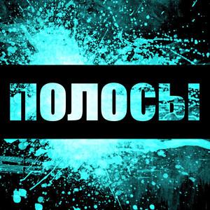 Полосы cover art