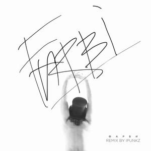 ФАРБИ - REMIX BY IPUNKZ cover art