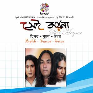 Sukh Pailamna