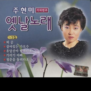 Man Is A Ship Woman Is A Harbor by Ju Hyun Mi