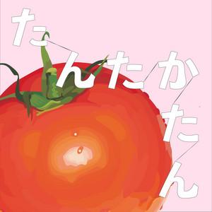 夕日のなか by tomato