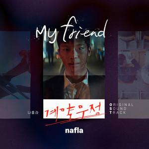 계약우정 (Original Television Soundtrack) Pt. 2