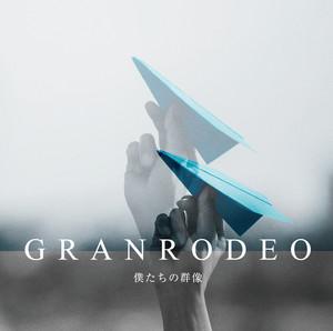 未来線を上って by GRANRODEO
