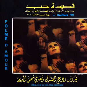 Intro, Pt. 1 - Live from Baalbeck 1973