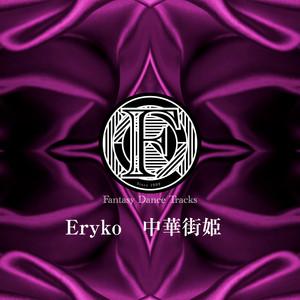 Eryko