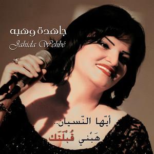 Ayouha Nesyan Habni Koublatak - Reading