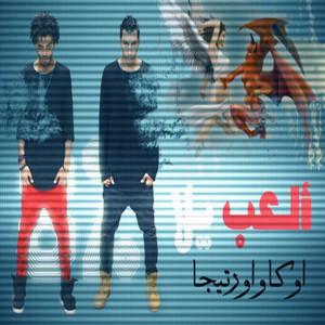 Elaab Yalaa cover art