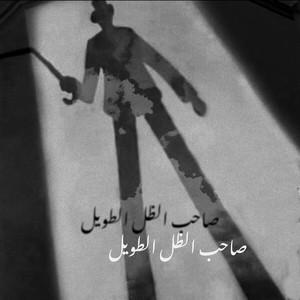 Saheb Althel Altaweel
